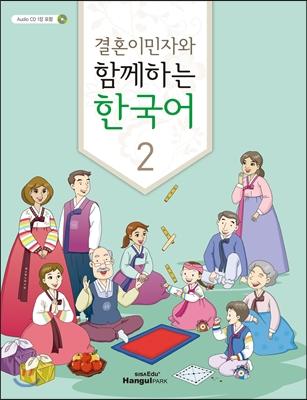 결혼이민자와 함께하는 한국어 2