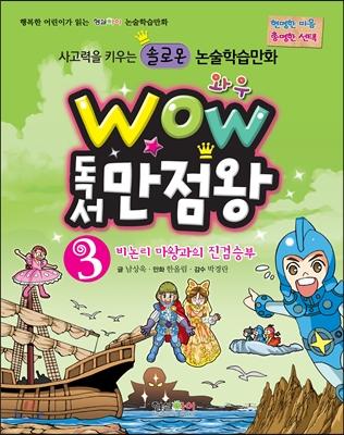 WOW 독서 만점왕 3 비논리 마왕과의 진검승부