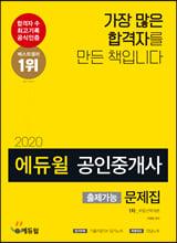 2020 에듀윌 공인중개사 출제가능문제집 1차 부동산학개론