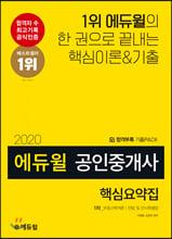 2020 에듀윌 공인중개사 핵심요약집 1차