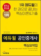 2020 에듀윌 공인중개사 핵심요약집 2차