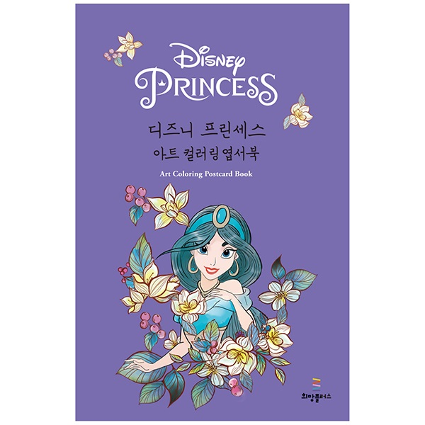 디즈니 프린세스 아트 컬러링 엽서북 (3 option)