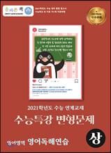 올바른책 수능특강 영어독해연습 (상) 변형문제집 (2020년)