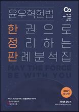 2021 윤우혁 헌법 한 권으로 정리하는 판례분석집
