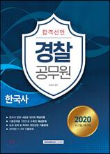 2020 합격선언 경찰공무원 한국사