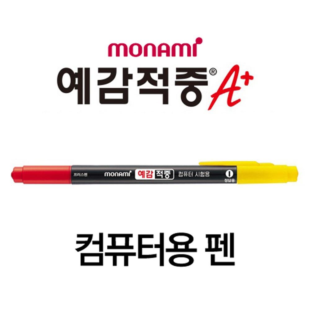 모나미 컴퓨터용싸인펜 예감적중(검정 빨강)/마킹펜