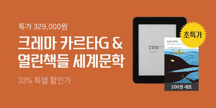 단독 초특가! 크레마 X 열린책들 세계문학 200