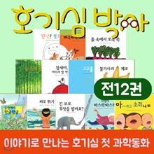 호기심박사 전12권 추천전집 유아도서