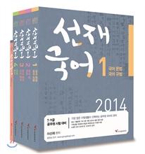 2014 선재 국어