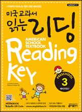 미국교과서 읽는 리딩 Reading Key Preschool 예비과정편 3
