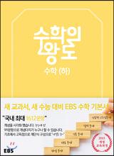 EBS 수학의 왕도 수학 (하)
