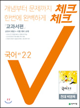 체크체크 국어 교과서편 천재 박영목 중 2-2 (2021년용)