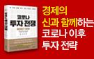 경제의 신과 함께! 『코로나 투자 전쟁』 리뷰 이벤트