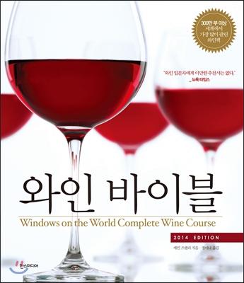와인 바이블