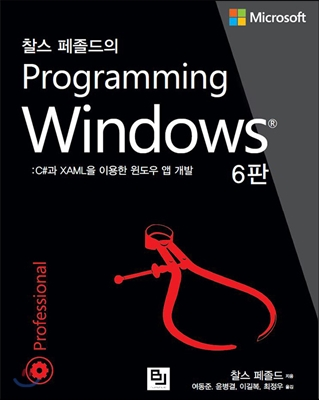찰스 페졸드의 Programming Windows