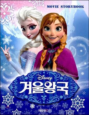 겨울왕국 무비 스토리북