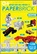 종이로 만든 레고 페이퍼 브릭 (Paper Brick)