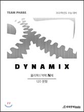 DYNAMIX 물리학 1 역학 N제 120문항 (2020년)