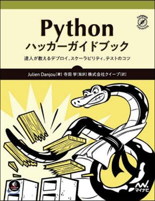 Pythonハッカ-ガイドブック