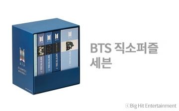 BTS 직소퍼즐
