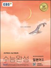 EBSi 강의교재 수능완성 제2외국어&한문영역 일본어 1 (2020년)