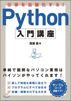 仕事を自動化する! Python入門講座