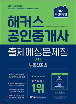 2020 해커스 공인중개사 출제예상문제집 2차 부동산공법