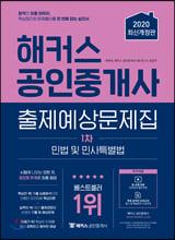 해커스 공인중개사 출제예상문제집 1차 민법 및 민사특별법