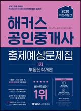 해커스 공인중개사 출제예상문제집 1차 부동산학개론