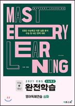 2021 EBS 수능특강 완전학습 영어독해연습 심화 (2020년)