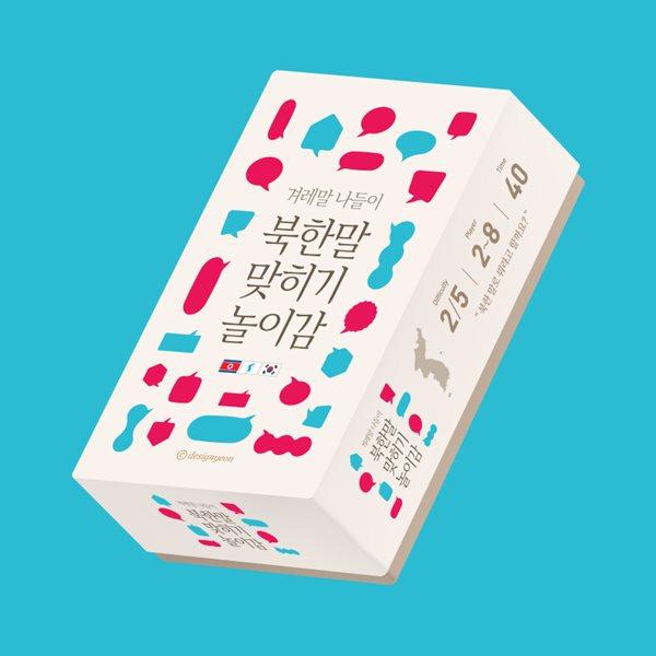 북한말 맞히기 놀이감