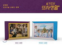 슬기로운 의사생활 (tvN 드라마) OST [SET] [스마트 뮤직 앨범(키트앨범)]