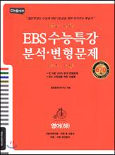 EBS 수능특강 분석·변형문제 영어 (하) (2020년)