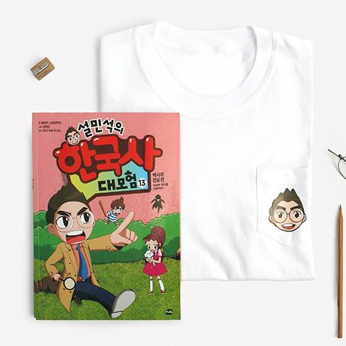 설쌤 포켓 티셔츠