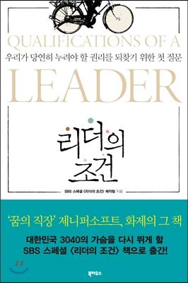 리더의 조건