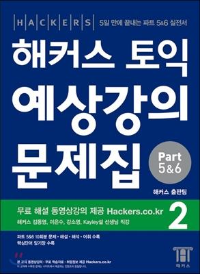해커스 토익 실전 예상강의 문제집 파트 (5&6) 2