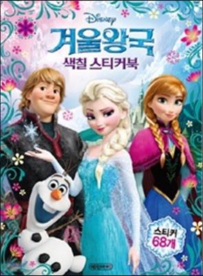 디즈니 겨울왕국 색칠 스티커북