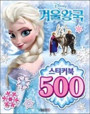 디즈니 겨울왕국 스티커북 500