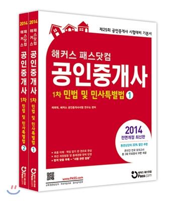 2014 해커스 패스닷컴 공인중개사 기본서 1차 민법 및 민사특별법