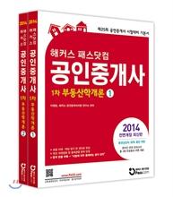 2014 해커스 패스닷컴 공인중개사 기본서 1차 부동산학개론