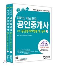 2014 해커스 패스닷컴 공인중개사 기본서 2차 공인중개사법령 및 실무