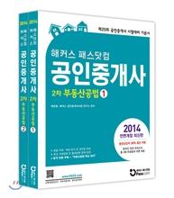 2014 해커스 패스닷컴 공인중개사 기본서 2차 부동산공법