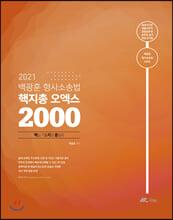 2021 백광훈 형사소송법 핵지총 오엑스 2000