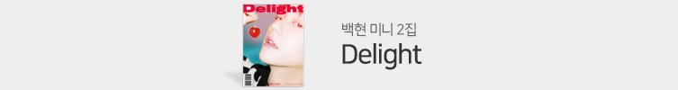 백현- 미니 2집 : Delight