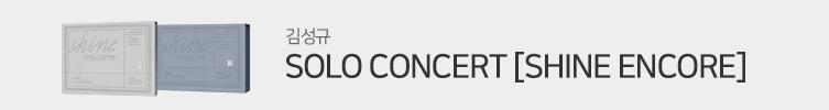 김성규 - SOLO CONCERT [SHINE ENCORE]