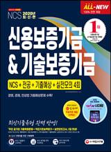 2020 All-New 신용보증기금&기술보증기금 NCS+전공+기출예상+실전모의 4회