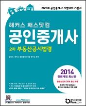 2014 해커스 패스닷컴 공인중개사 기본서 2차 부동산공시법령
