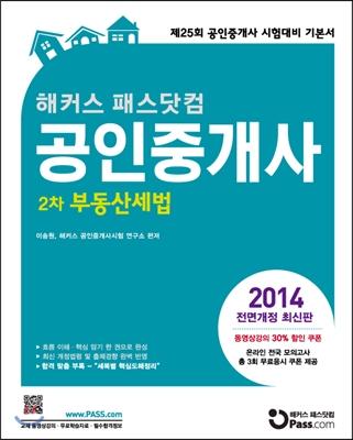 2014 해커스 패스닷컴 공인중개사 기본서 2차 부동산세법