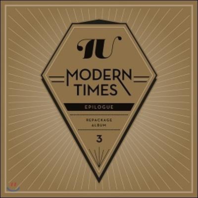 아이유 (IU) 3집 - Modern Times : Epilogue [리패키지 한정반]