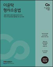 2021 이윤탁 형사소송법